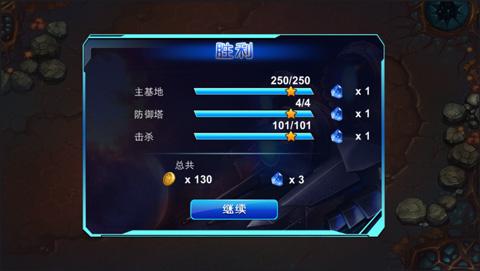 星河防线 1.2.1 无限金币版