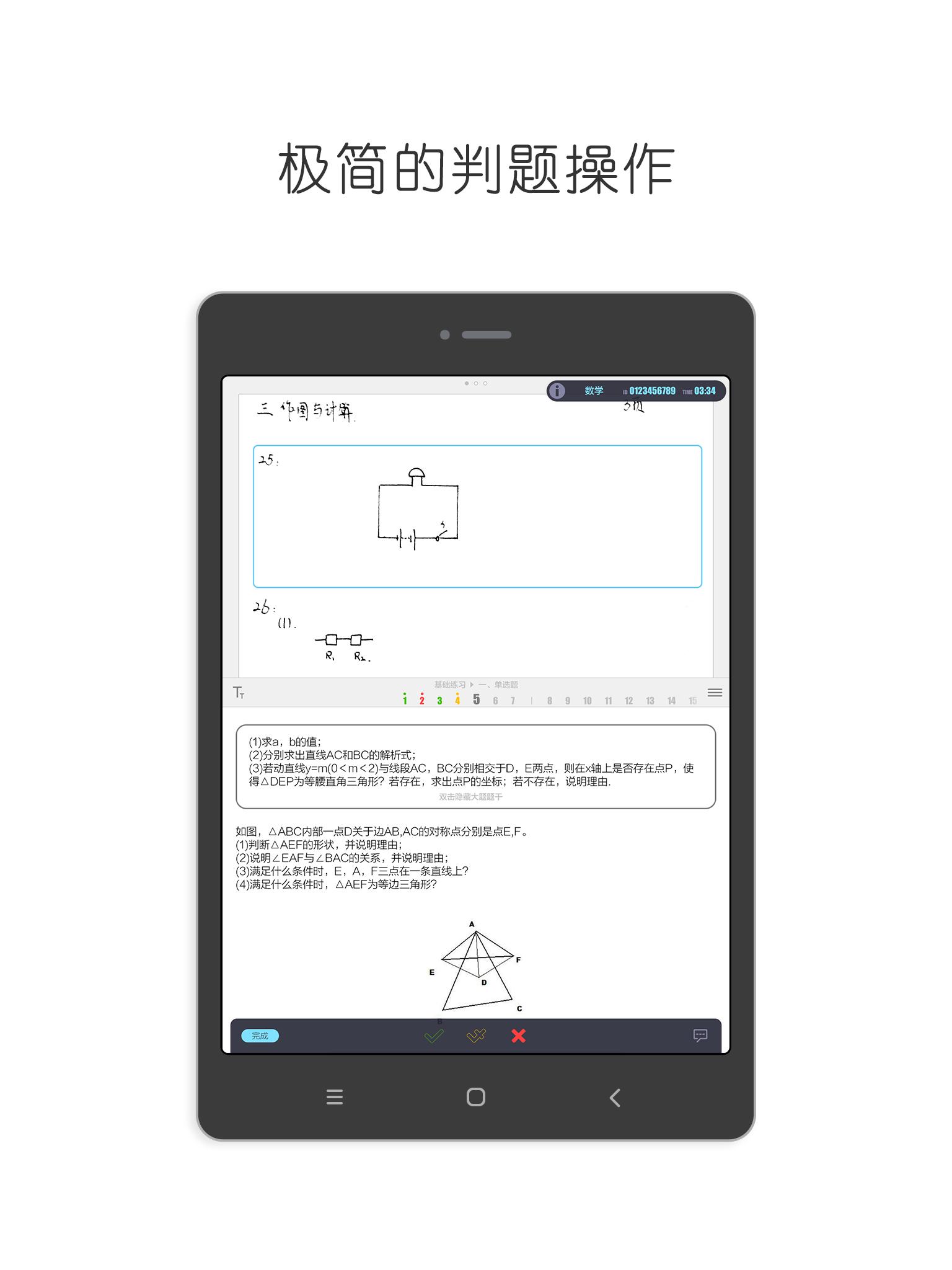 同程批阅 1.0.4 手机版