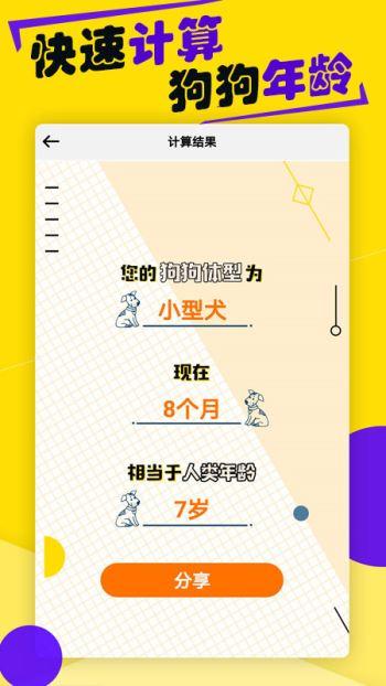 狗语翻译器(2)