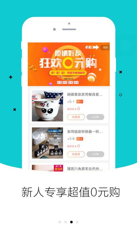 易购优选 1.16.0 手机版