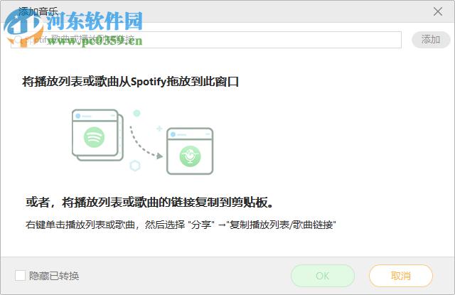 Spotify Music Converter(Spotify音乐转换器)