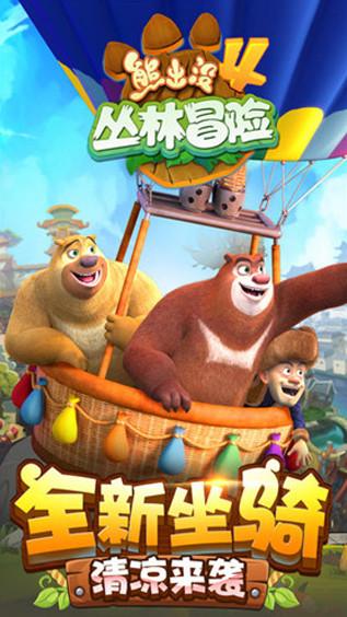熊出没4丛林冒险(1)