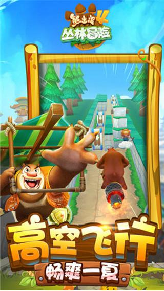 熊出没4丛林冒险(4)