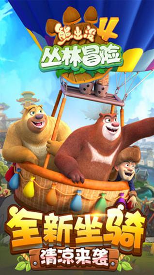 熊出没4丛林冒险(5)