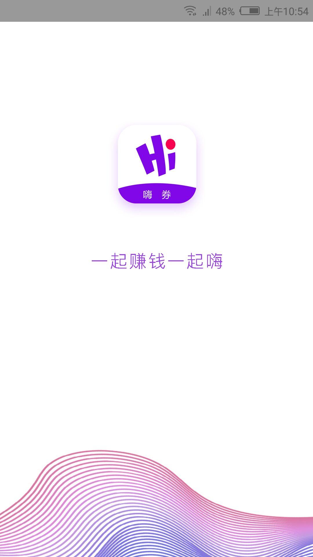 嗨券Hi(3)
