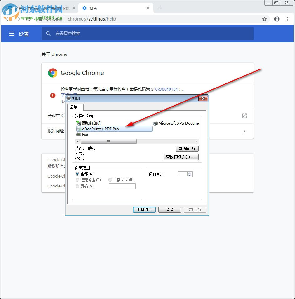 Chrome Canary(金丝雀版) 73.0.3673.0 官方版