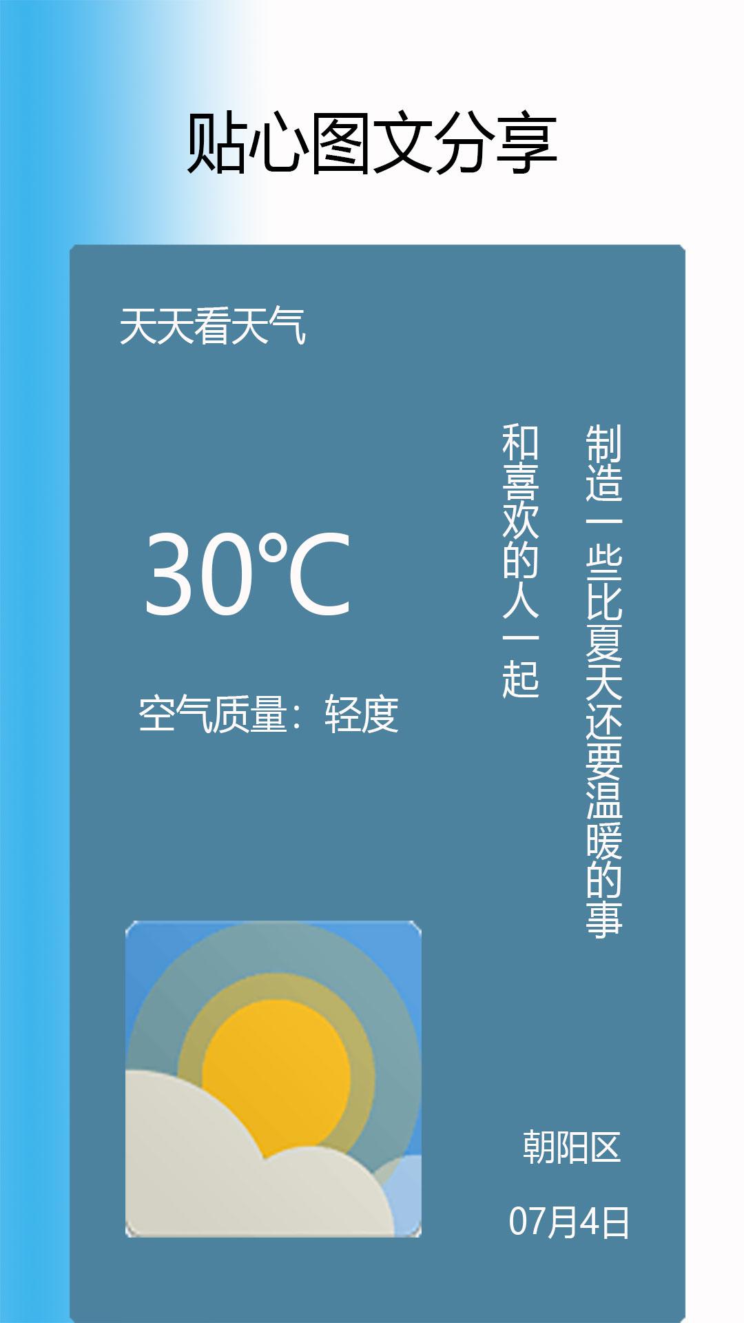 天天看天气(2)