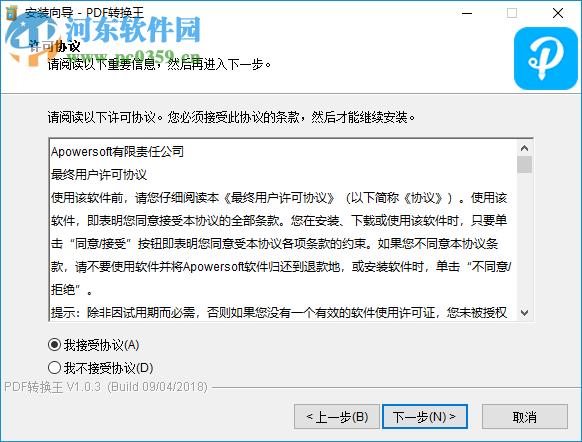 Apowersoft PDF Converter(PDF转换王) 2.0.7.0 官方版