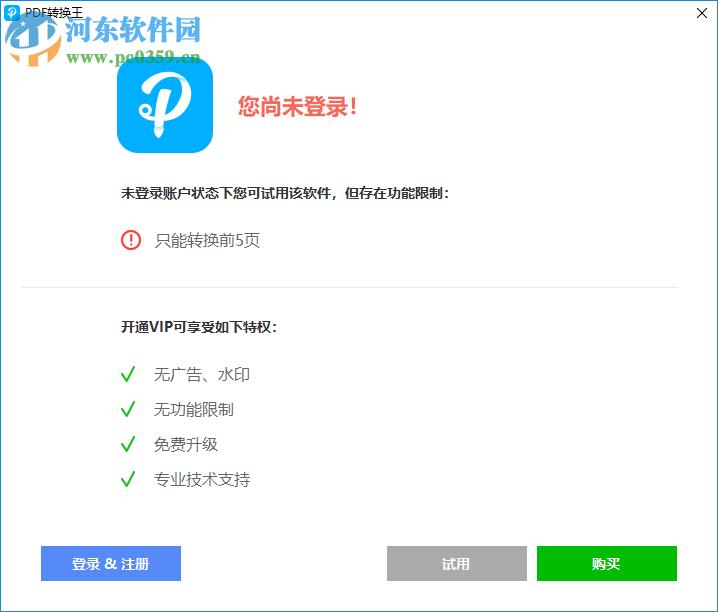 Apowersoft PDF Converter(PDF转换王) 2.1.2.0 官方版