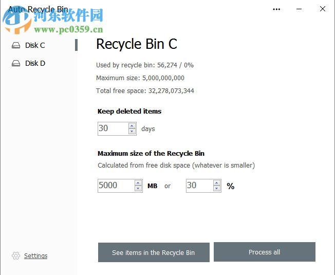 收受接管站主动清空软件(Auto Recycle Bin) 1.0.3 收费版