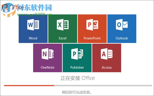 office官方卸载工具下载 2018.08.20 官方最新版