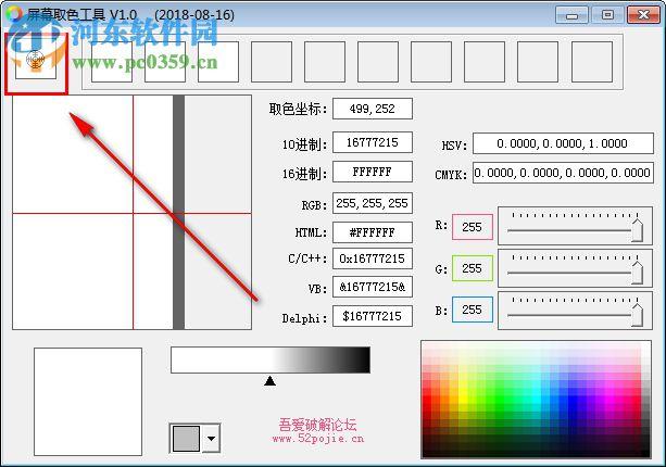 屏幕取色工具 1.20.4.00 绿色版