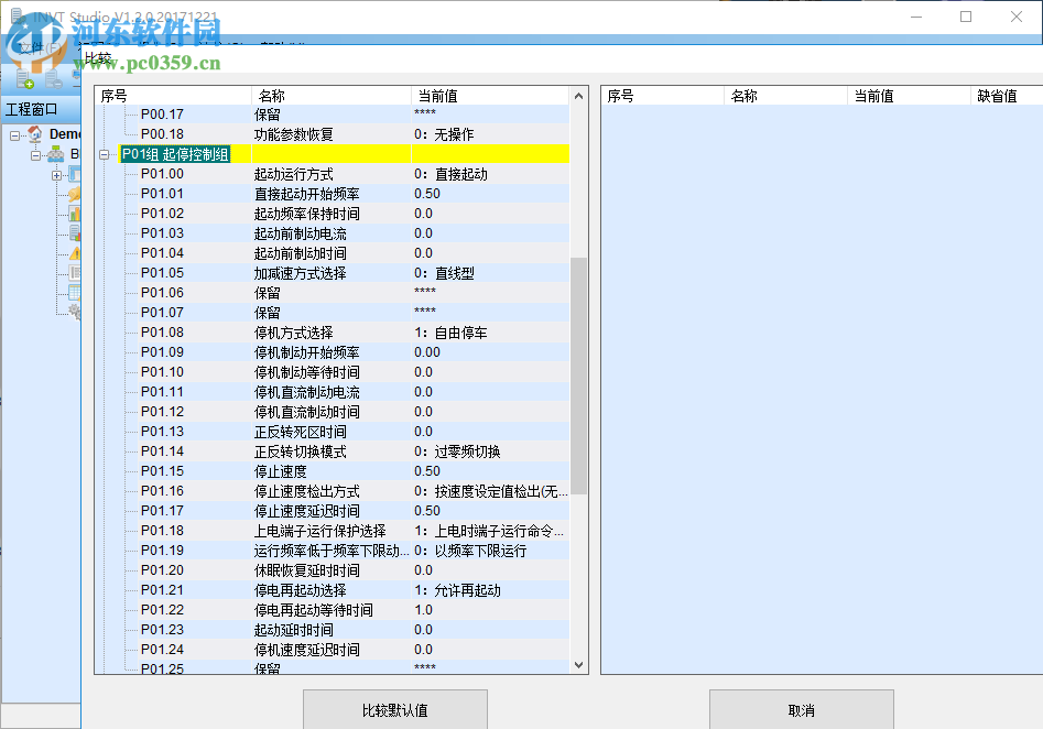 INVT Studio(英威腾变频器监控系统) 1.2.0 官方版
