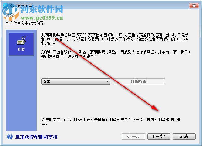 MagicWorks PLC(合信PLC编程软件) 2.14 官方版