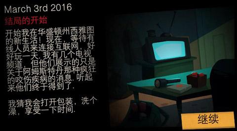 重建僵尸大陆3(3)