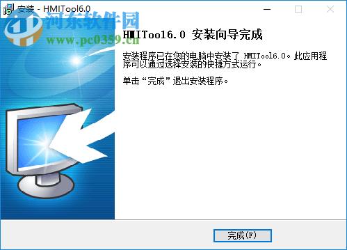 HMITool(英威腾VS系列人机界面编程软件) 6.5 官方版