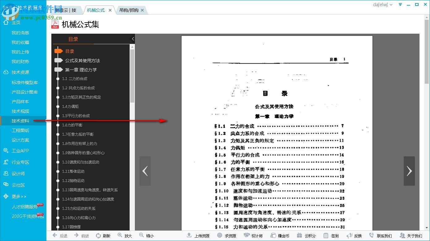 制造云技术资源库 6.3.5 官方版
