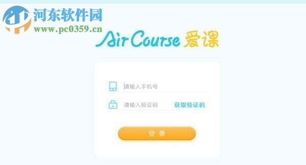 AirCourse爱课 1.0.2 官方版