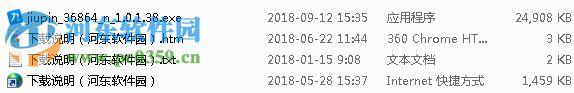 九拼输入法 1.0.1.44 官方版