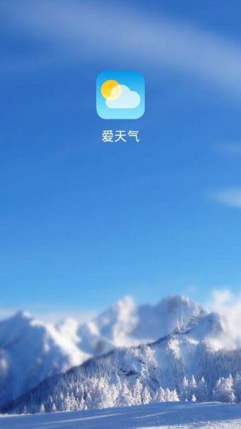 爱天气(4)