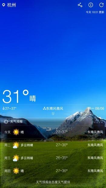 爱天气(2)