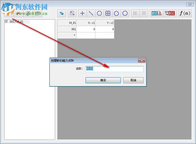 AxGlyph(矢量绘图软件) 1.5 官方版
