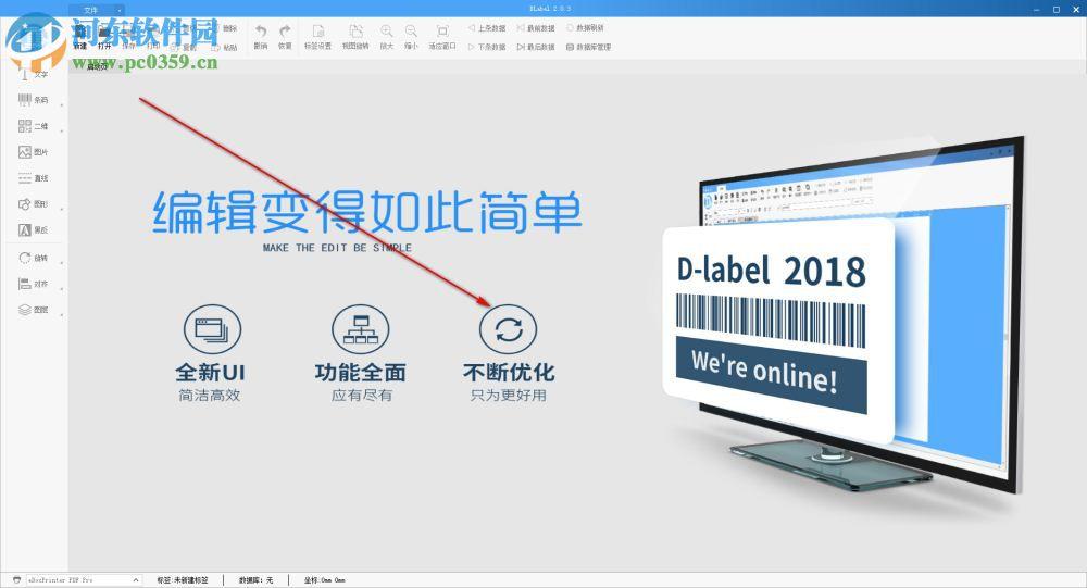 DLabel(标签编辑软件) 2.0.3 官方版