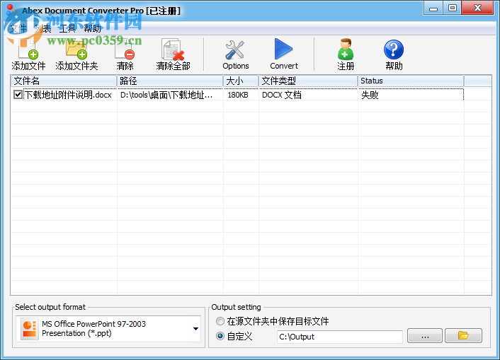 Abex Document Converter Pro(多格式转换软件) 3.8.0 中文注册版