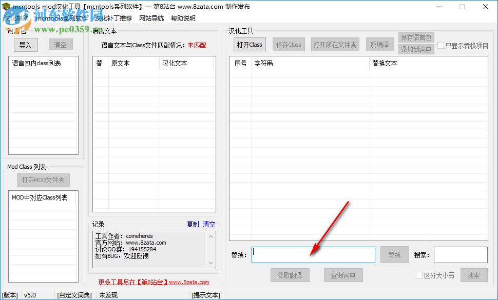 mod汉化软件(mcntools) 5.0 绿色免费版