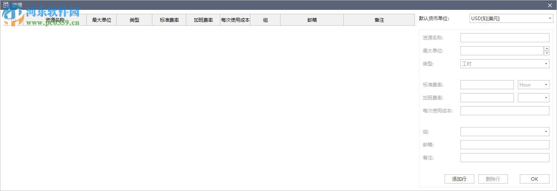 Edraw Project下载(亿图项目管理软件) 1.2 官方版