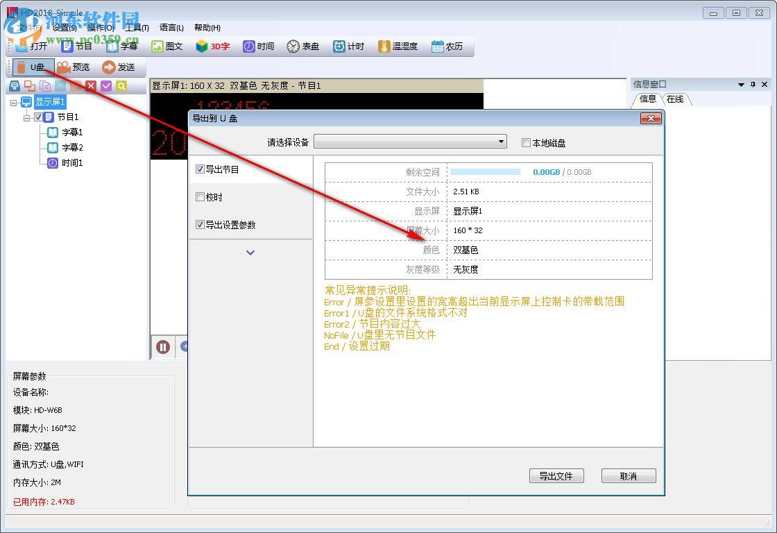 HD2018_Simple(LED控制显示工具) 1.0.11 官方绿色版