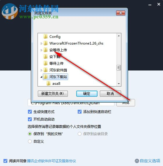 腾讯企点QTrade 3.1.0.11772 官方版
