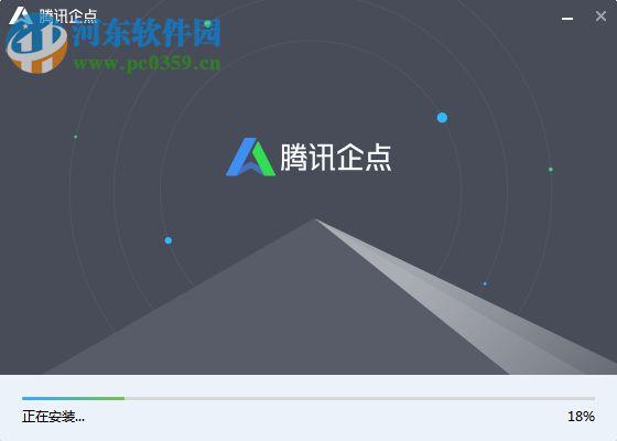 腾讯企点QTrade 3.1.2.12181 官方版