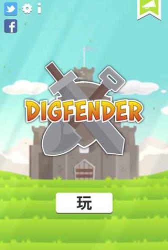 挖掘防卫者 1.3.3 无限钻石版