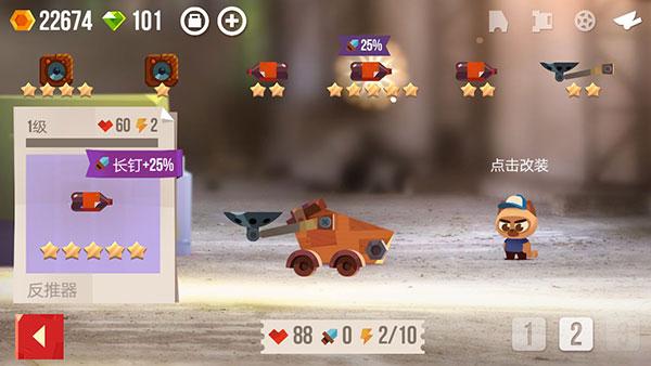 战车大战 2.1 官方版