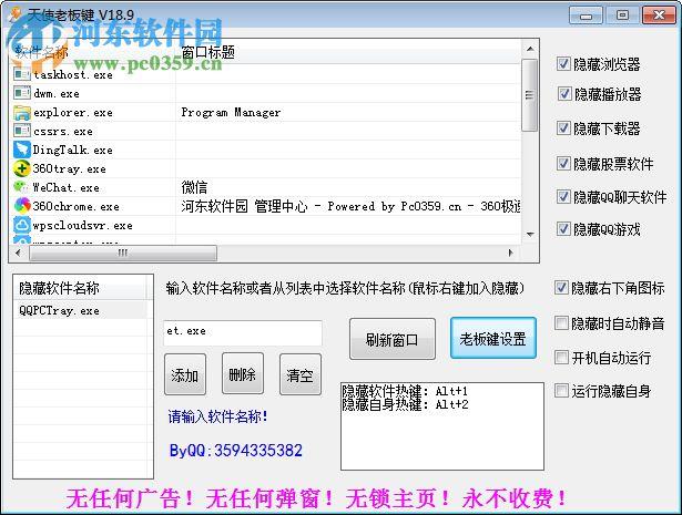 天使老板键 19.2.2.3 免费版