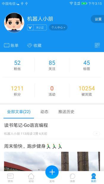 彩龙社区 3.0.1 手机版