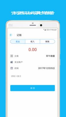 简洁记账 2.0.0 手机版