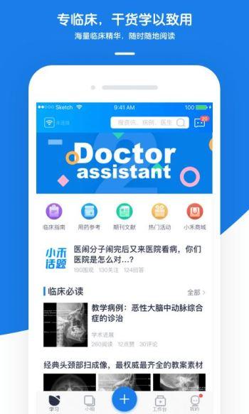 禾医助 4.7.3 手机版