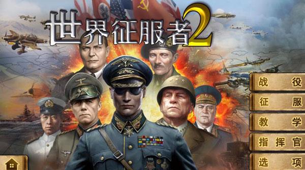 世界征服者2(2)