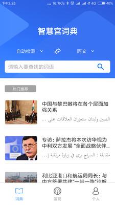 智慧宫翻译 1.12 手机版