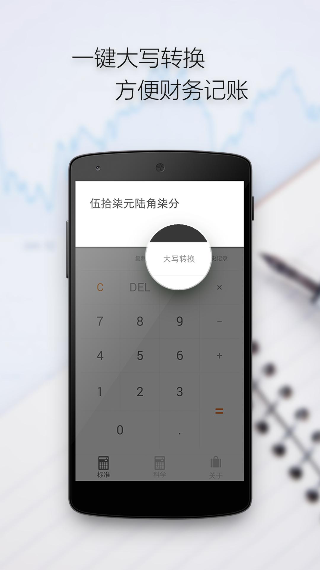 随手计算器 1.1.9 手机版