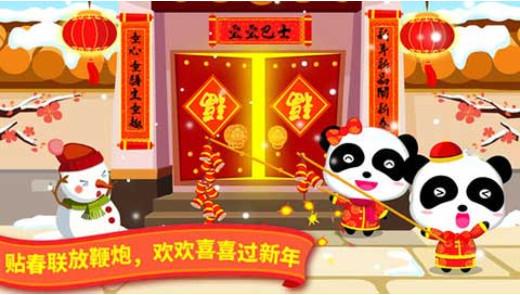 宝宝过春节(1)