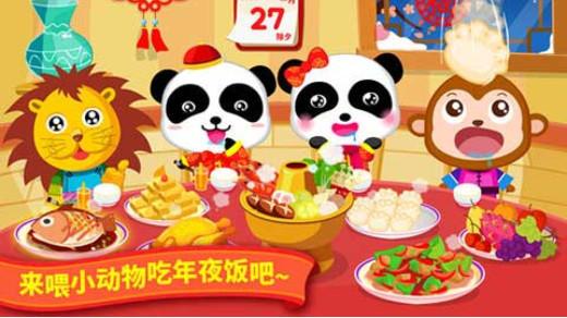 宝宝过春节(2)