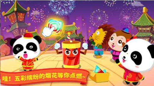 宝宝过春节(3)