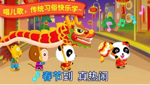 宝宝过春节(4)