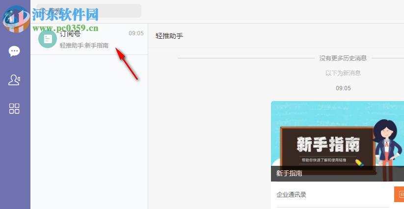 轻推下载 3.6.1 官方版