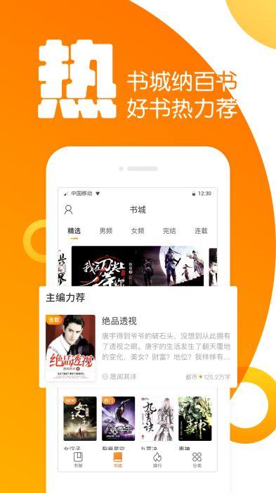 全民K书小说 2.0.2.0 手机版