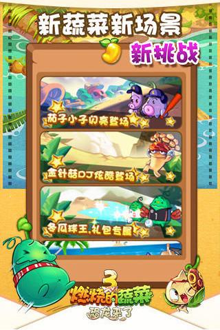 燃烧的蔬菜3恐龙来了(3)