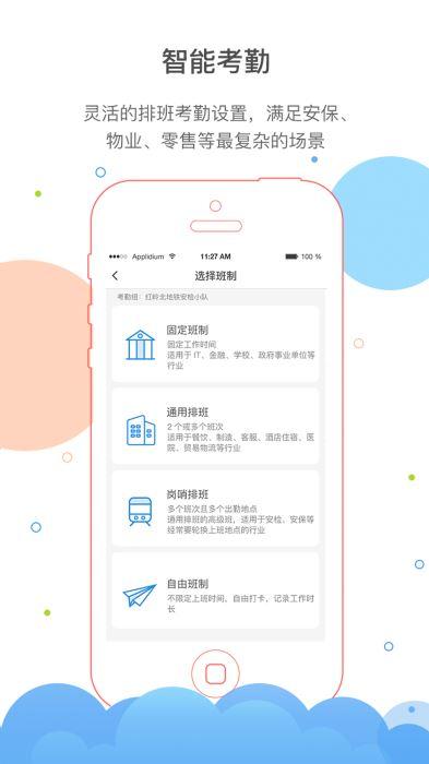 济济云 0.9.1 手机版